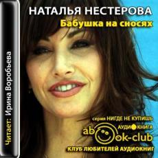Слушать аудиокнигу Нестерова Наталья - Бабушка на сносях