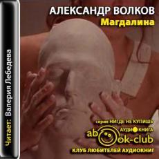 Слушать аудиокнигу Волков Александр - Магдалина