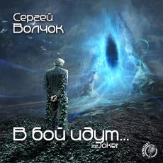 Слушать аудиокнигу Волчок Сергей - В бой идут...
