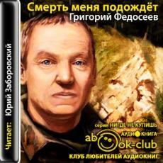 Слушать аудиокнигу Федосеев Григорий - Смерть меня подождет