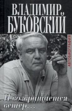 Слушать аудиокнигу Владимир Буковский - И возвращается ветер