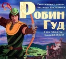 Слушать аудиокнигу Робин Гуд (с песнями В. Высоцкого)