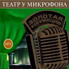 Слушать аудиокнигу Театр у микрофона 52 Артур Конан Дойль