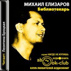 Слушать аудиокнигу Елизаров Михаил - Библиотекарь