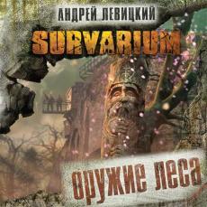 Слушать аудиокнигу Левицкий Андрей - Стас Логин 2, Оружие леса