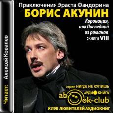 Слушать аудиокнигу Акунин Борис - Приключения Эраста Фандорина 08, Коронация, или Последний из романов