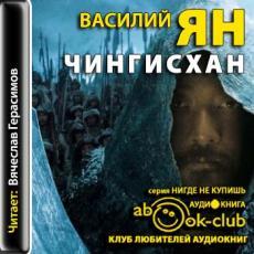 Слушать аудиокнигу Ян Василий - Нашествие монголов 1. Чингисхан