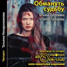 Слушать аудиокнигу Дубровина Татьяна; Ласкарева Елена - Обмануть судьбу