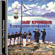 Слушать аудиокнигу Кузнецов Олег - В ожидании конфликта