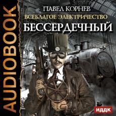 Слушать аудиокнигу Корнев Павел - Сиятельный 2, Бессердечный