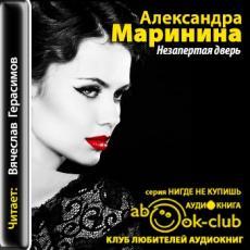 Слушать аудиокнигу Маринина Александра - Настя Каменская 23, Незапертая дверь