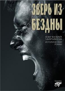 Слушать аудиокнигу Чириков Евгений - Зверь из бездны