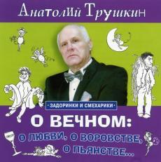 Слушать аудиокнигу Трушкин Анатолий - О вечном: о любви, о воровстве, о пьянстве...