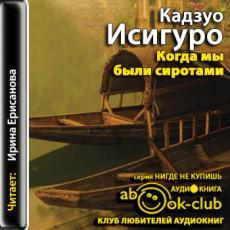 Слушать аудиокнигу Исигуро Кадзуо - Когда мы были сиротами