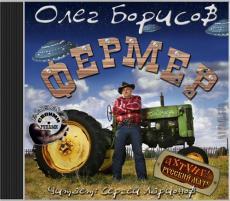 Слушать аудиокнигу Борисов Олег - Фермер