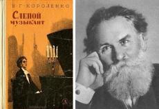 Слушать аудиокнигу Короленко Владимир - Слепой музыкант