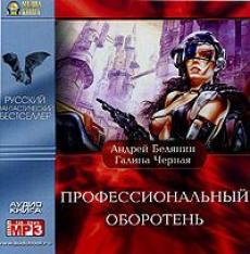 Слушать аудиокнигу Белянин Андрей, Черная Галина - Профессиональный оборотень