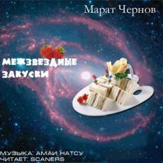 Слушать аудиокнигу Чернов Марат - Межзвездные закуски