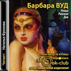 Слушать аудиокнигу Вуд Барбара - Улица Райских Дев