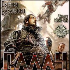 Слушать аудиокнигу Бабарыкин Евгений - Палач