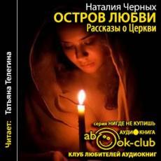 Слушать аудиокнигу Черных Наталья - Остров любви. Рассказы о Церкви