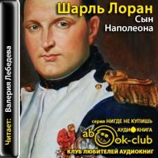 Слушать аудиокнигу Лоран Шарль - Сын Наполеона