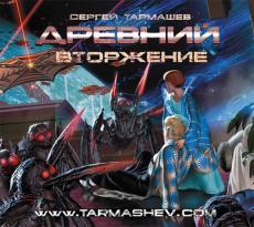 Слушать аудиокнигу Тармашев Сергей - Древний. Вторжение