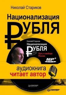 Слушать аудиокнигу Стариков Николай - Национализация рубля