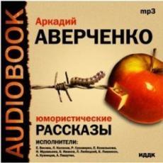 Слушать аудиокнигу Аркадий Аверченко - Юмористические рассказы