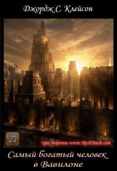 Слушать аудиокнигу Джордж С. Клейсон - Самый богатый человек в Вавилоне