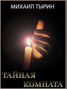 Слушать аудиокнигу Тырин Михаил - Тайная комната