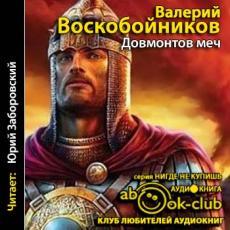 Слушать аудиокнигу Воскобойников Валерий - Довмонтов меч