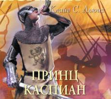 Аудиокнига Стейплз Клайв Льюис - Хроники Нарнии. Принц Каспиан