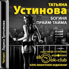 Слушать аудиокнигу Устинова Татьяна - Богиня прайм-тайма